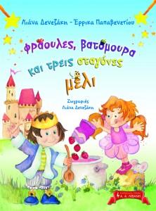 Denezaki&Papavenetiou_Fraoules Vatomoura_cover