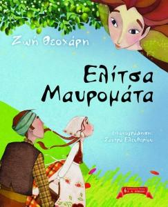 Theohari_Elitsa Mavromata_cover_low